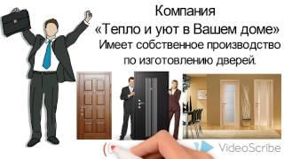 Двери в сталинку Кривой Рог(, 2015-05-13T04:35:20.000Z)