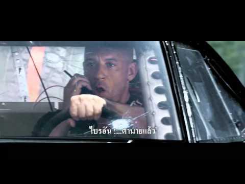 ตัวอย่างหนัง Fast & Furious 7 (เร็ว...แรง ทะลุนรก 7) ซับไทย
