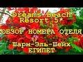 🇪🇬 ОБЗОР НОМЕРА В ОТЕЛЕ DREAMS BEACH RESORT 5* (КРАСНОЕ МОРЕ) | VLOG SHARM El SHEIKH EGYPT⛱
