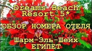🇪🇬 ОБЗОР НОМЕРА В ОТЕЛЕ Dreams Beach Resort 5* - Sharm El Sheikh ЕГИПЕТ ⛱