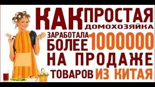 Мой способ,как заработать за 6 месяцев 600 тысяч рублей