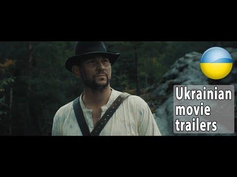 «Легенда Карпат»: Офіційний трейлер фільму