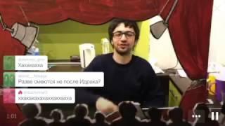 Вечерний Перископ (худший выпуск) Почти ежедневное онлайн шоу
