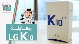 ال جي كي LG K10 | فتح صندوق ومعاينة الهاتف