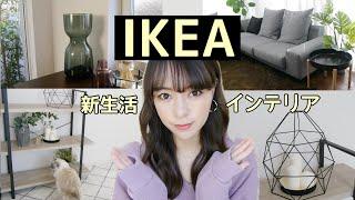 【IKEA】インテリア、キッチン用品など購入品❗️新生活