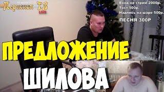 Шилов зовет Михалыча на Новый год в Красноярск