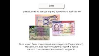 Как устроен туризм(Это общие сведения о том, как работает турбизнес. Это видео является приложением к профессиональному DVD-кур..., 2012-12-15T11:21:55.000Z)