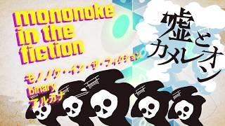 嘘とカメレオン「モノノケ・イン・ザ・フィクション」トレーラー映像 【TVアニメ「虚構推理」OPテーマ】