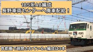 (東急8500系8628fと同じ日に廃車、廃車再開5本目)185系A8編成が長野へ廃車配給されました。