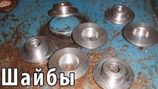 Фигурные шайбы на токарном станке / the spacers on the lathe