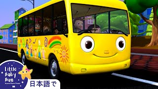 バスのうた | 日本語の童謡 | LittleBabyBum