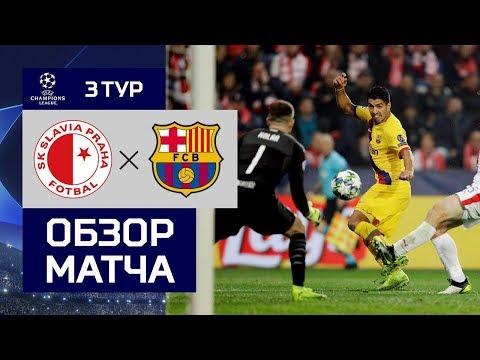 23.10.2019 Славия - Барселона - 1:2. Обзор матча