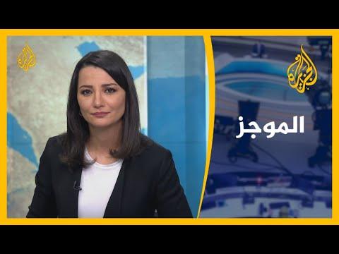 موجز الأخبار - العاشرة مساء (07/08/2020)  - نشر قبل 7 ساعة