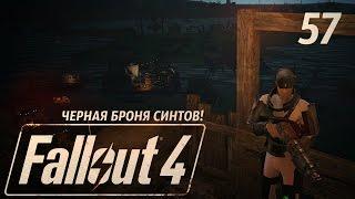 ЧЕРНАЯ БРОНЯ СИНТА  FALLOUT 4 57