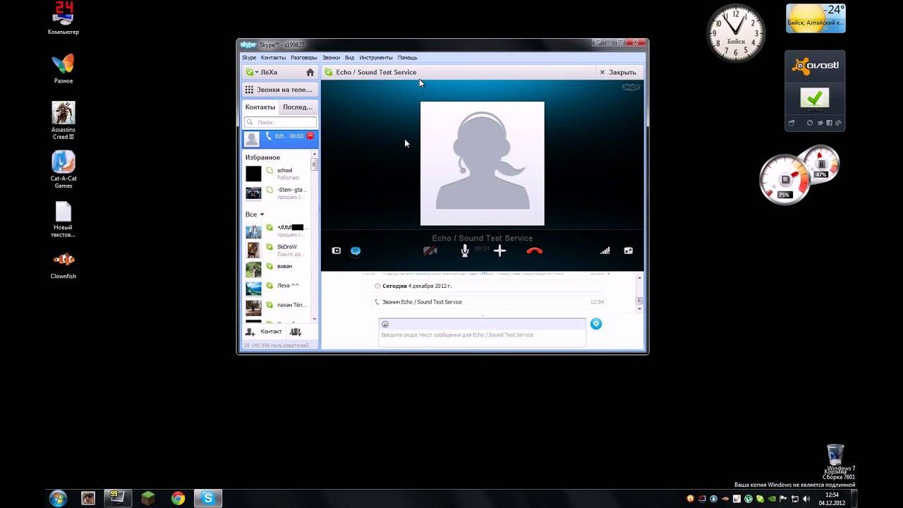 Как сделать женский голос в скайпе фото 518
