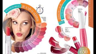 Каталог Avon Казахстан 13 2015 смотреть онлайн бесплатно
