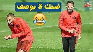 اكثر اللحظات المضحكه بين اللاعبين في التمرين .. رونالدو ، مبابي ، نيمار !
