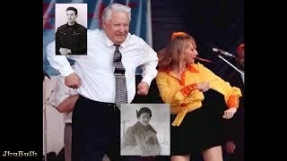 Еврейские корни Ельцина.  Как он пришёл к власти к власти?