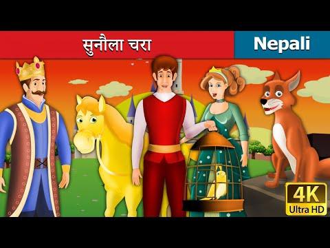 सुनौला चरा | The Golden Bird Story in Nepali | Nepali Story | Story in Nepali | Nepali Fairy Tales