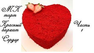 Мастер класс по приготовлению торта Красный бархат Сердце. Часть 1.