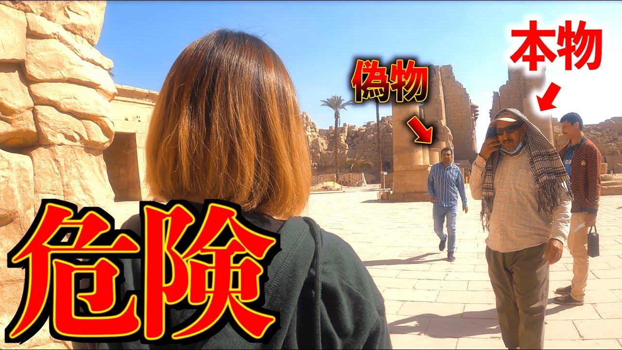 【危険】エジプトの世界遺産「カルナック神殿」観光中に詐欺に遭いかけました...。