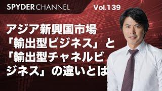 第139回 アジア新興国市場 「輸出型ビジネス」と「輸出型チャネルビジネス」の違いとは