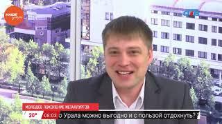 Наше УТРО на ОТВ – гость в студии – Дмитрий Левичев
