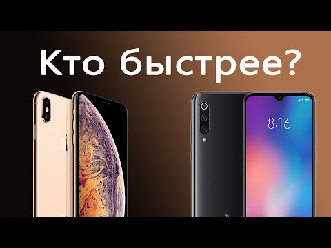 iPhone XS MAX vs Xiaomi Mi 9, who is faster?