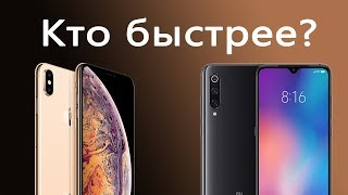 iPhone XS MAX против Xiaomi Mi 9, кто быстрее?