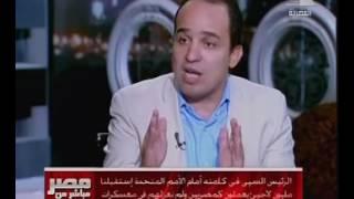 بالفيديو..محمد إسماعيل: البيروقراطية والروتين أكبر عدو لمصر ..واللى بيشتغل سليم بيعانى