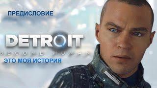 Детройт: Стать Человеком , интерактивный фильм, Предисловие.