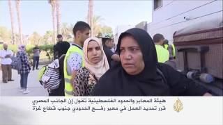 حجاج غزة يأملون تيسير الإجراءات في معبر رفح
