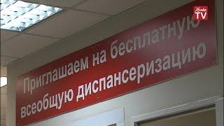 21 мая химчан приглашают на диспансеризацию(, 2016-05-20T17:19:56.000Z)