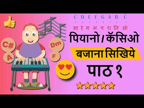 Beginner's Piano Lesson in Hindi | Casio | Keyboard Lesson 01