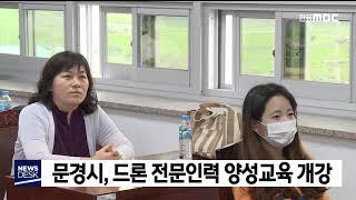 문경시,드론 연계 일자리 창출 / 안동MBC