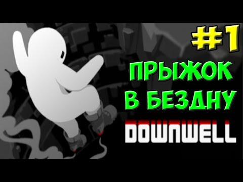 Downwell - Прыжок в бездну #1