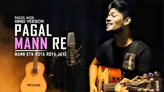 Pagol Mon Re - Hindi Version | Bengali + Hindi | R Joy & Hiran | Pagal Mann Re