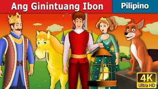 Ang Ginintuang Ibon | The Golden Bird in Filipino | Mga Kwentong Pambata | Filipino Fairy Tales