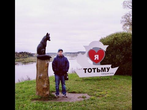Провинциальный город Тотьма - 2019