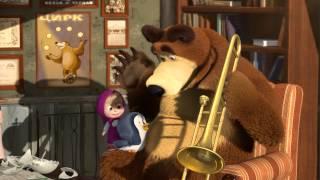 Маша и Медведь - Подкидыш (Трейлер)