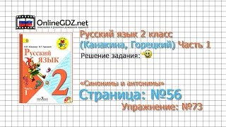 Страница 56 Упражнение 73 «Синонимы и антонимы» - Русский язык 2 класс (Канакина, Горецкий) Часть 1