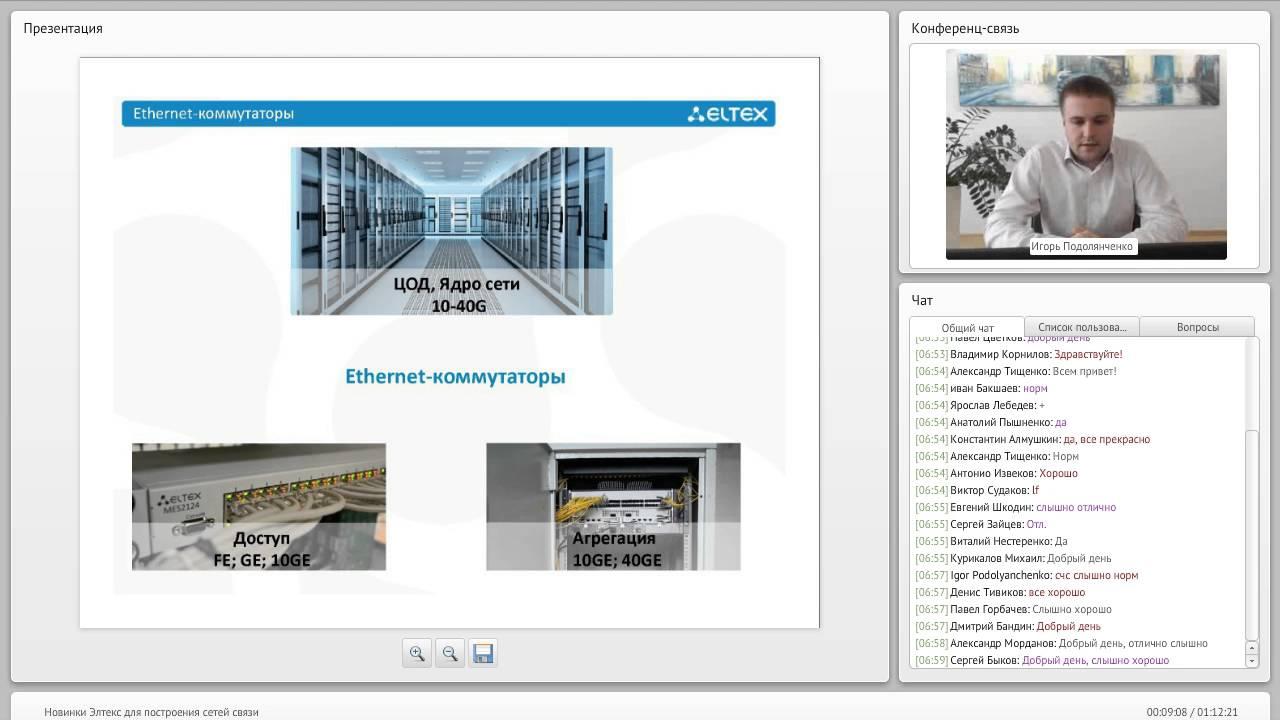 Запись вебинара «Новинки Элтекс для построения сетей связи» от 20 апреля 2016г