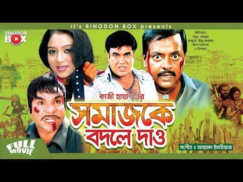 Somaj Ke Bodle Dao - সমাজকে বদলে দাও   Manna   Shabnur   Razzak   Dipjol   Bangla Movie