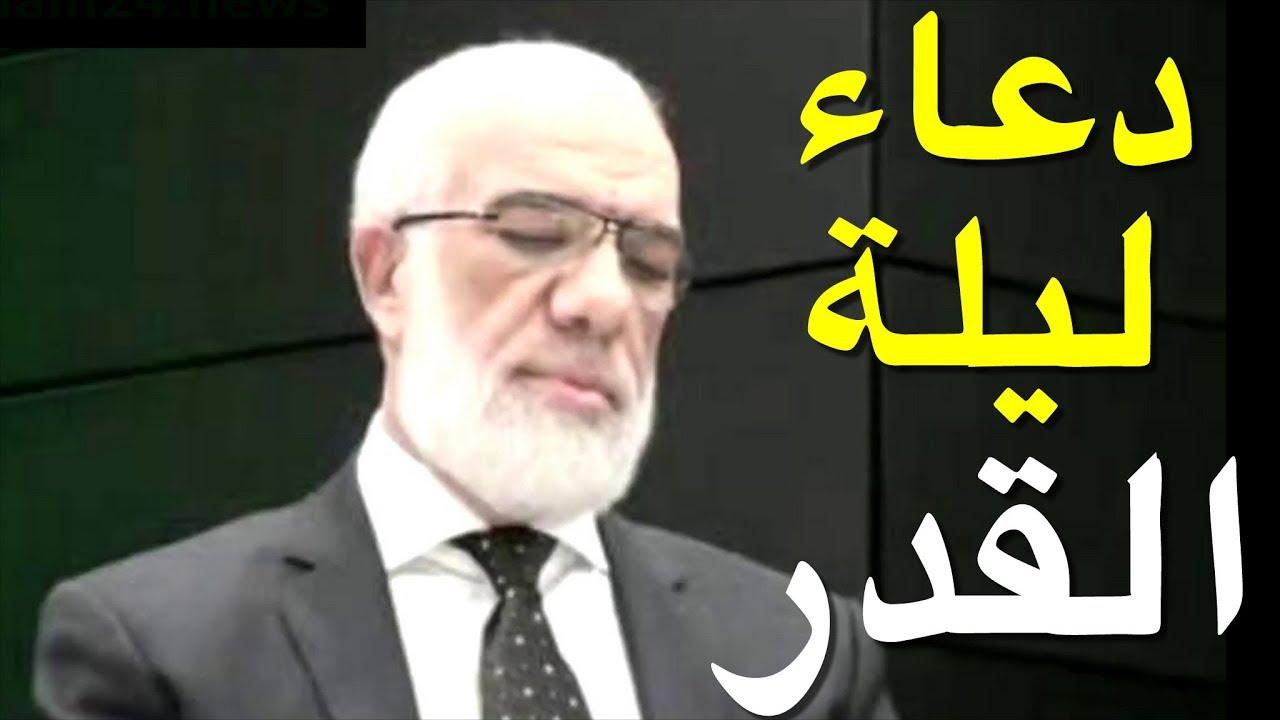 الشيخ عمر عبد الكافي يكشف سر اقوى دعاء في ليلة القدر والعشر الاواخر في رمضان