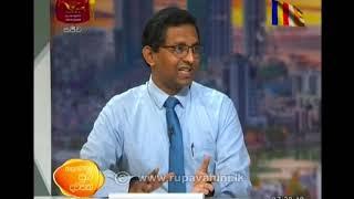 Ayubowan Suba Dawasak  2020- 05- 05 Rupavahini Thumbnail