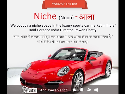 Meaning of Niche in Hindi - HinKhoj Dictionary