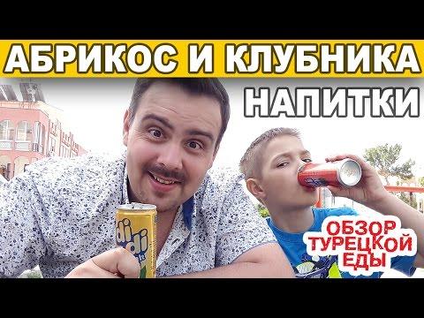 Обзор в «тачке» ★ Турецкие напитки в банках (абрикос и клубника)