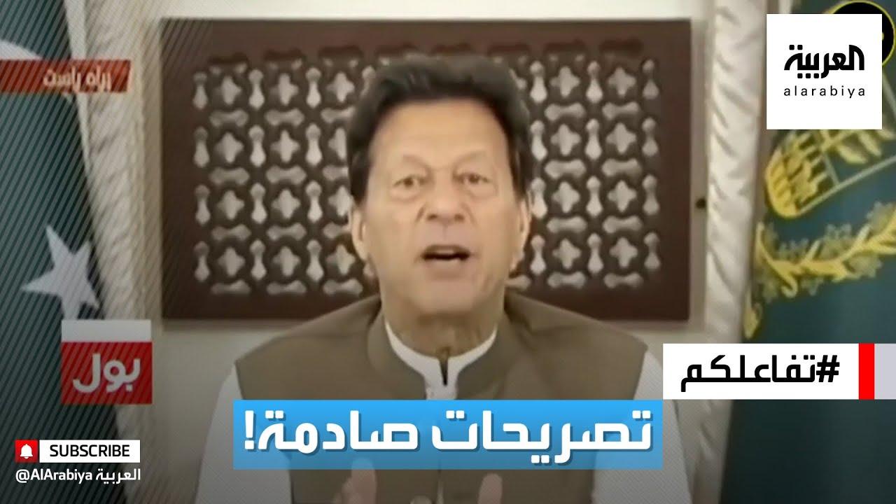 تفاعلكم | عمران خان: ملابس النساء سبب ارتفاع معدل الاغتصاب  - 18:58-2021 / 4 / 8