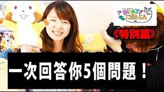 《一次回答5個問題!? 》日本人聽到中文會分辨你是哪裏人嗎?【教えて、日本人!SP】#10 thumbnail