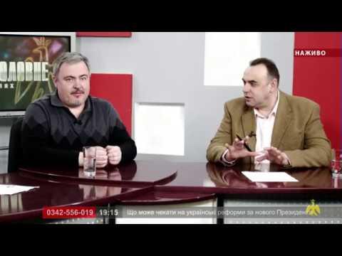 Про головне в деталях. М. Кошик. А. Малеев. Що чекати  українським реформам за нового Президента